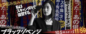 Black Revenge-NTV YTV-201701