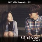 Touching You OST Part3