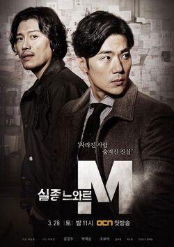 Missing Noir M-p1