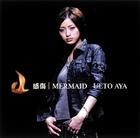 Ueto Aya-5th Single-Kansho-Mermaid-reg