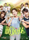 Ugly Girl Hai Ru Hua-1