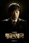 Empire of Gold3