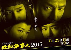 HissatsuShigotonin2015