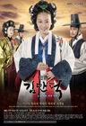 412px-Merchant Kim Man Deok