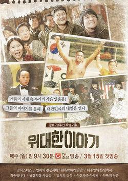 A Great StoryTV Chosun & tvN2015