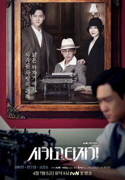 Chicago Typewriter-tvN-2017-00