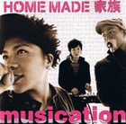 Homemade-musication