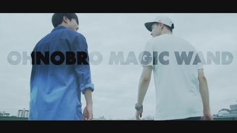 OHNOBRO - 마법의 지팡이(MAGIC WAND) (FEAT