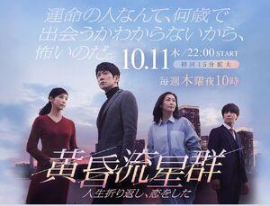 Tasogare Ryuuseigun-Fuji TV 2018-01