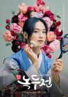 The Tale of Nokdu-KBS2-2019-04