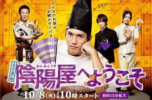 Yorozu Uranai Dokoro Onmyouya e YoukosoFuji TV2013