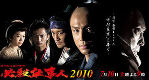 400px-HS2010SP-banner