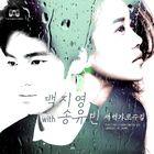 Baek Z Young with Song Yu Vin - Garosugil At Dawn