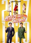 Ex-Files 3 The Return of the Exes-201702