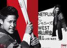 Hono no Tenkosei Reborn-Netflix-201706