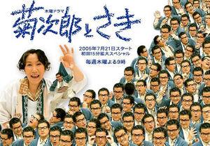 KikujiroToSaki2