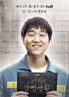 Smart Prison Living-tvN-2017-11
