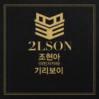 2lson the end-single