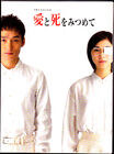 Ai to Shi wo Mitsumete02