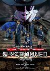 Boy Detectives Club Neo -2