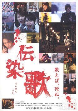 Densen Uta movie poster