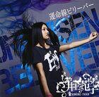 Inoue Sonoko - Unmeisen Believer (運命線ビリーバー)