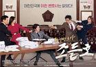 Neighborhood Lawyer Jo Deul Ho KBS22016-3