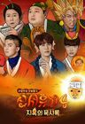 New journey to the west 4 1