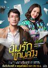 Oum Rak Game Luang-5