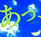 A, Domo. Hajimemashite-Cd