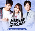 Bring It On, Ghost-tvn-2016-00