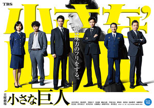 Chiisana Kyojin TBS2017 2