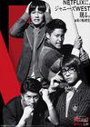 Hono no Tenkosei Reborn-Netflix-201703