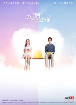 I Cannot Hug You-Sohu TV-201705