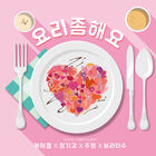 K.Will, Junggigo, JooYoung & Brother Su – Cook For Love