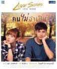 Love Songs Love Series-Kon Mai Jum Pen