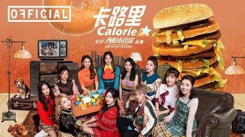 Rocket Girls(火箭少女101) - 卡路里 Calorie Official MV
