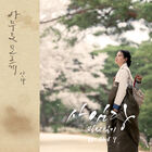 Saimdang, Light's Diary OST Part9
