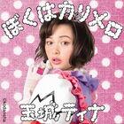 Tamashiro Tina - Boku wa Calimero