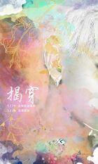 Z.Tao-Expose