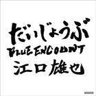 BLUE ENCOUNT - Daijoubu (だいじょうぶ)