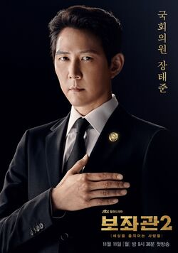 Chief of Staff-jTBC-2019-01