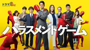 Harassment Game TV Tokyo2018 -1
