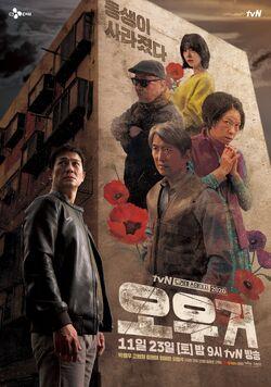 Ogre-tvN-2019-01