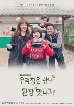 Our Place's Tasty Soybean Paste-tvN-2018-01