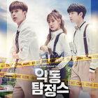 Bad Boy Detective OST