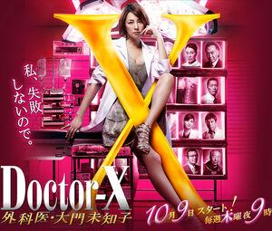DoctorXGekaiDaimonMichiko3