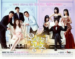 Princess Aurora (MBC)2013