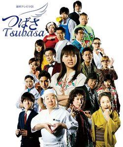 Tsubasa2009