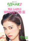 Age of Youth 2-jTBC-2017-06